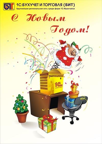 Советские открытки, картинка бухгалтеру с новым годом